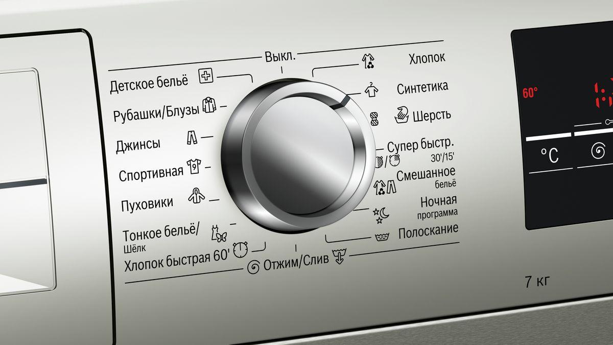 Стиральная машина Bosch WLL2426SOE 00508684199090002852 - 3